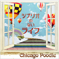 Chicago Poodle | シナリオのないライフ【通常盤】