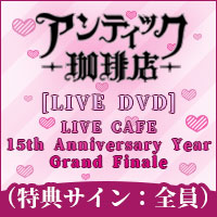 アンティック-珈琲店- | LIVE DVD「LIVE CAFE 15th Anniversary Year Grand Finale」【Musing盤】(特典メンバー:全員)