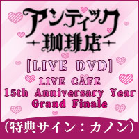アンティック-珈琲店- | LIVE DVD「LIVE CAFE 15th Anniversary Year Grand Finale」【Musing盤】(特典メンバー:カノン)