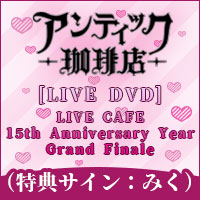 アンティック-珈琲店- | LIVE DVD「LIVE CAFE 15th Anniversary Year Grand Finale」【Musing盤】(特典メンバー:みく)