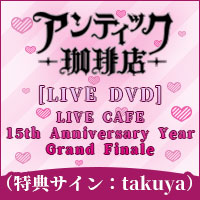 アンティック-珈琲店- | LIVE DVD「LIVE CAFE 15th Anniversary Year Grand Finale」【Musing盤】(特典メンバー:takuya)
