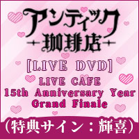 アンティック-珈琲店- | LIVE DVD「LIVE CAFE 15th Anniversary Year Grand Finale」【Musing盤】(特典メンバー:輝喜)