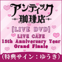 アンティック-珈琲店- | LIVE DVD「LIVE CAFE 15th Anniversary Year Grand Finale」【Musing盤】(特典メンバー:ゆうき)