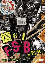 復活!F.S.B NIGHT Live at hills パン工場
