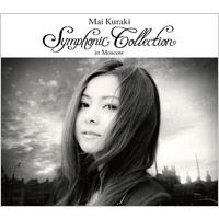 倉木麻衣 | Mai Kuraki Symphonic Collection in Moscow【通常盤】