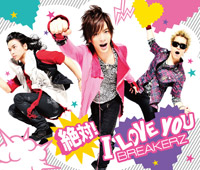 BREAKERZ | LAST † PRAY/絶対! I LOVE YOU【初回限定盤B】