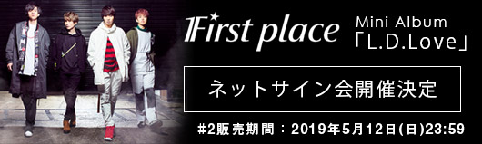 First placeデビューシングル2018.8.29 Release