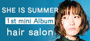 SHE IS SUMMERミニアルバム2018.8.1 Release