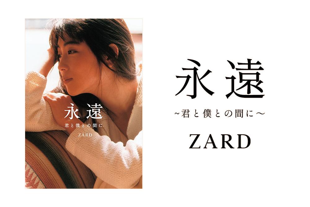 ZARDの画像 p1_27